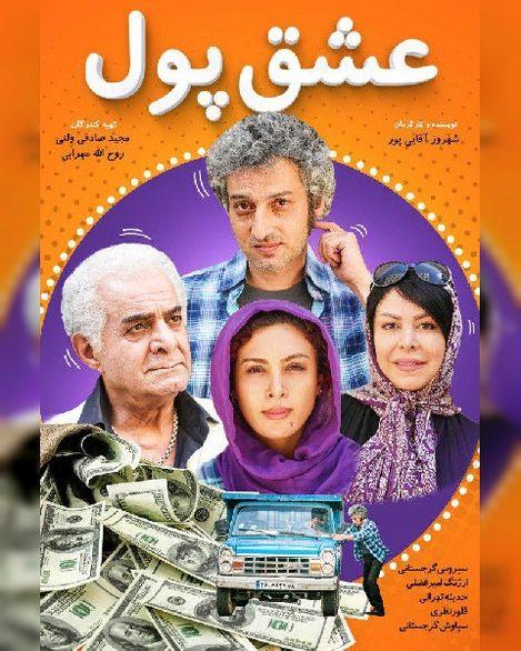 دانلود فیلم عشق پول + کیفیت عالی