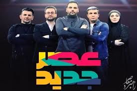 زمان و ساعت پخش قسمت هفتم و هشتم فصل دوم عصر جدید