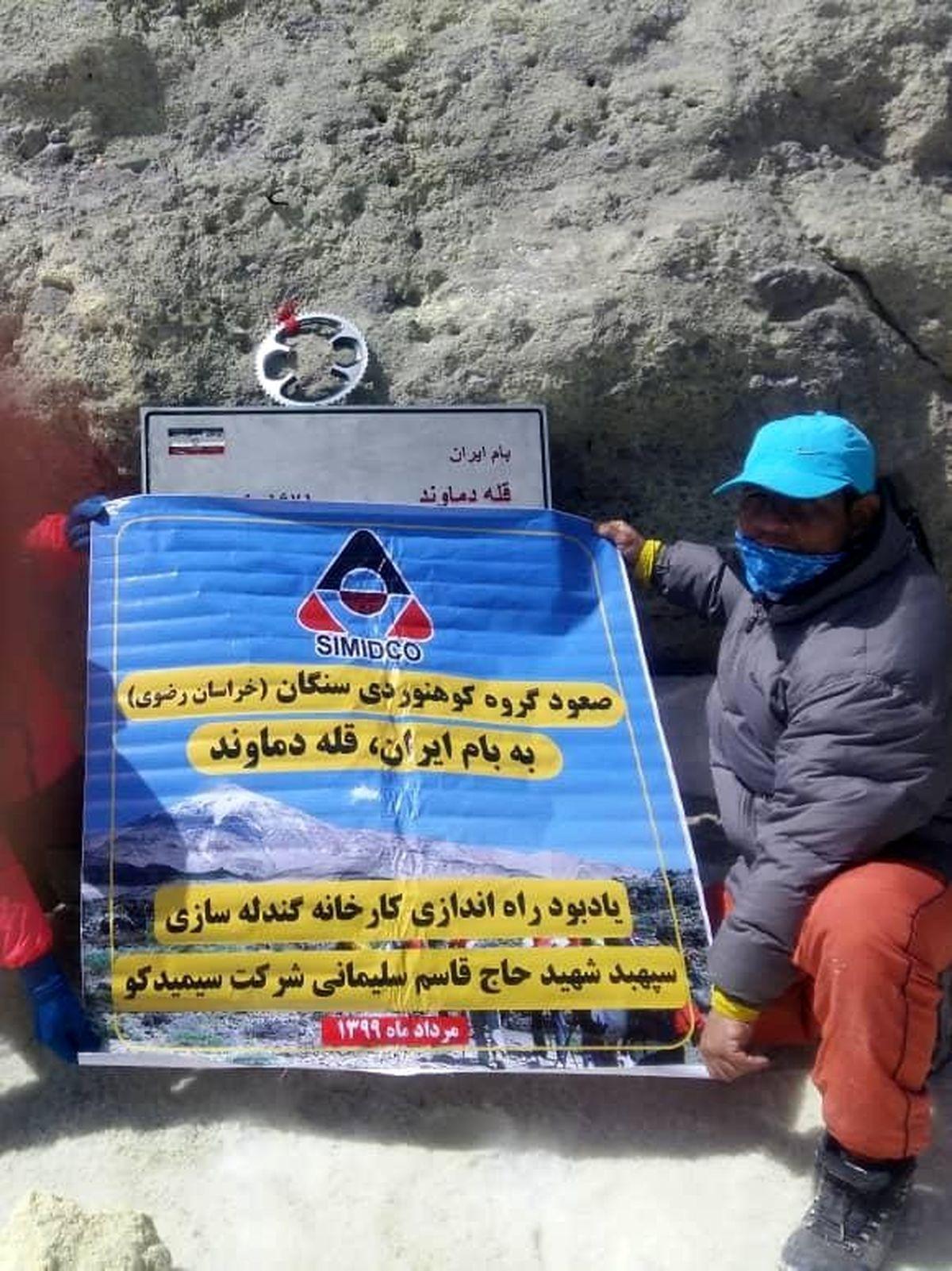 برافراشتن نام سردار دلها بر بام ایران