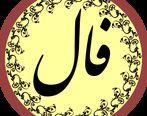 فال روزانه امروز پنجشنبه ۲۷ خرداد