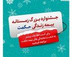 آغاز جشنواره زمستانه بیمههای زندگی بیمه حکمت