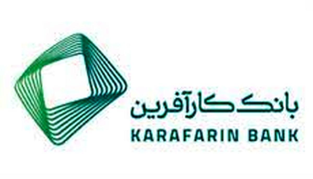 تغییر ساعت کاری شعب بانک کارآفرین در شهر اردبیل