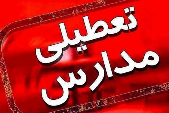 تعطیلی مدارس دوشنبه 28 بهمن