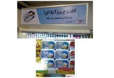 طرح فروش ویژه پنیرکرهای پگاه