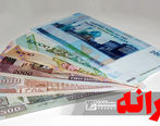 جاماندگان دریافت یارانه نقدی بخوانند + جزئیات