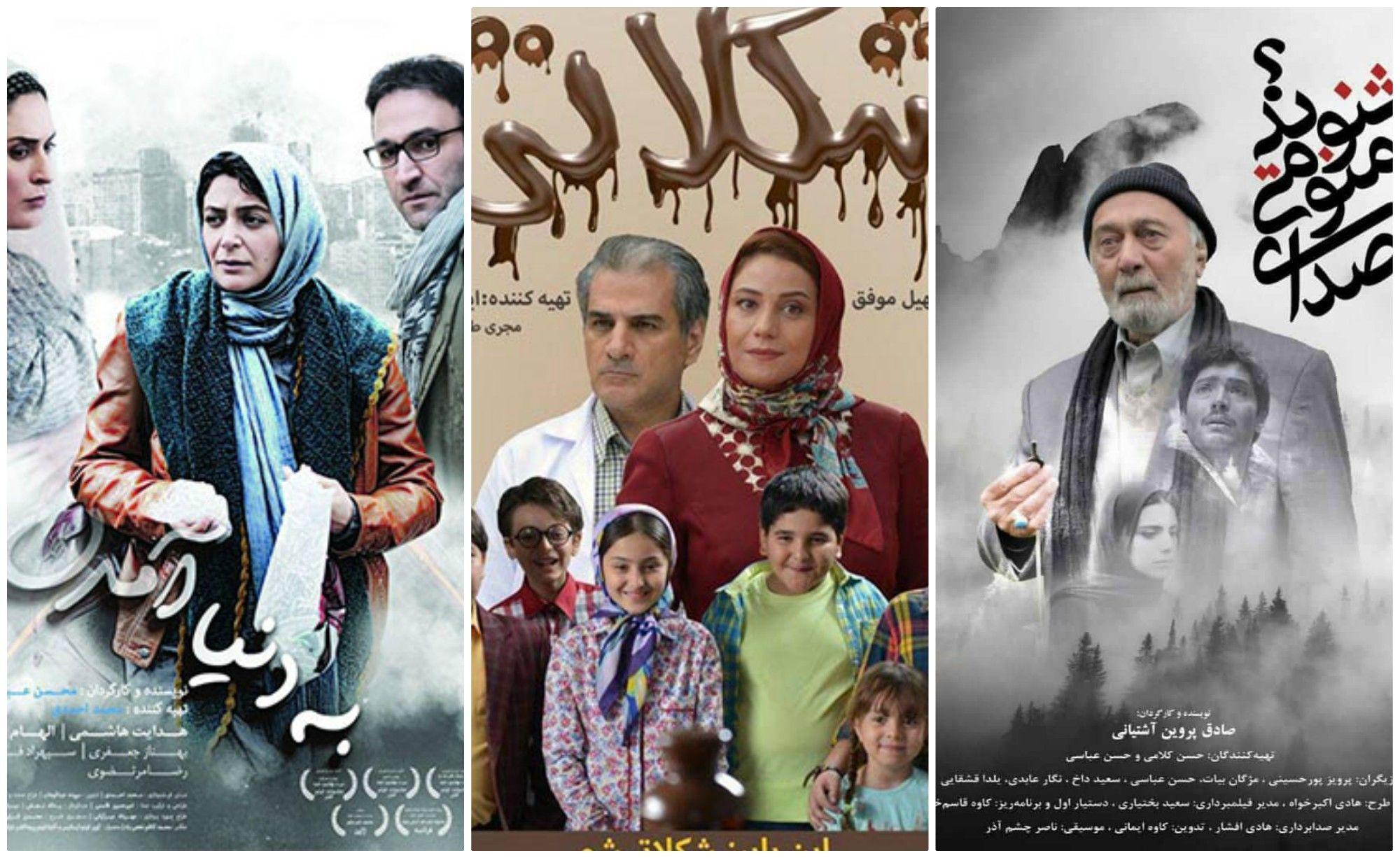 فهرست فیلم کامل فیلم هایی که از تلویزیون پخش می شود