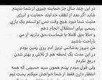 اولین واکنش دروازهبان استقلال به گل خورده در دربی! + عکس