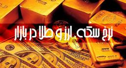 قیمت طلا، سکه و دلار دوشنبه 24 خرداد + تغییرات