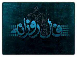 فال روزانه چهارشنبه 14 خرداد 99 + فال حافظ و فال روز تولد 99/03/14