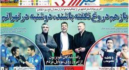روزنامه های ورزشی | یکشنبه ۲۴ آذر