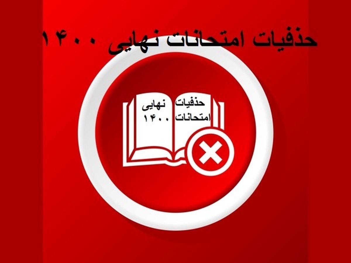 فهرست حذفیات کتاب درسی دانش آموزان مشخص شد