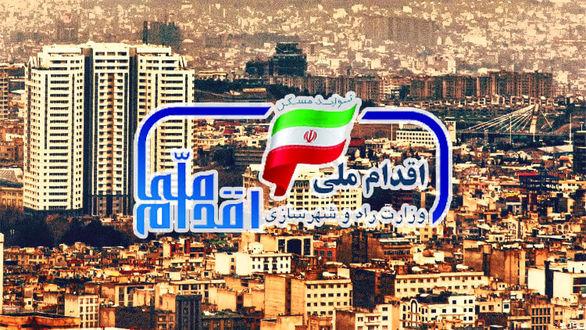 اغاز مرحله دوم ثبت نام مسکن ملی در ۱۷ استان امروز