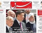 صفحه اول روزنامههای امروز شنبه 25 خرداد