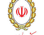 راه اندازی سامانه ثبت نام غیرحضوری کارگزاری بانک ملی ایران