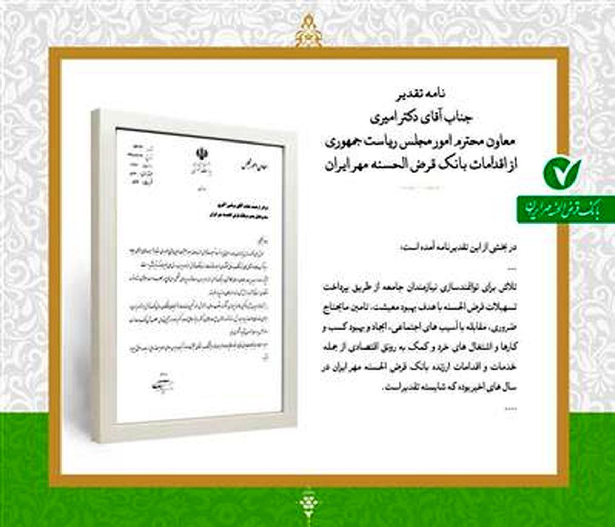 تقدیر معاون امور مجلس رییس جمهور از اقدامات بانک قرض الحسنه مهر ایران