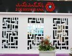 برگزاری اولین نمایشگاه بین المللی تجهیزات هتل داری و مهمان نوازی