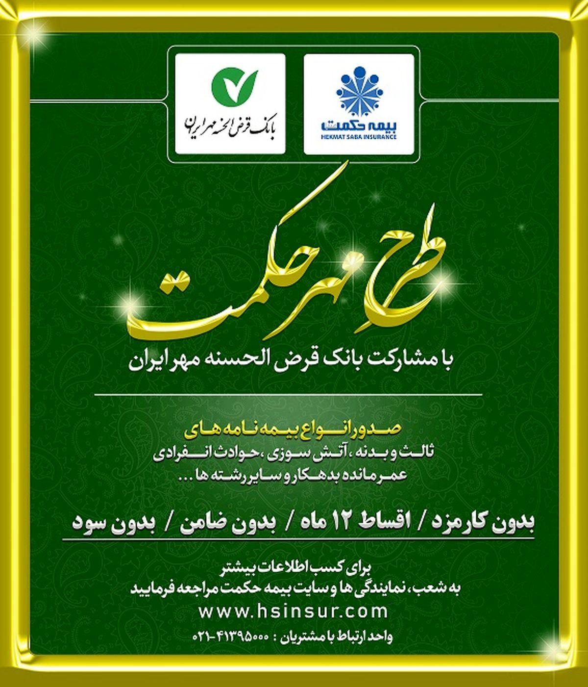 بیمه حکمت با بانک مهر ایران تفاهم نامه همکاری امضاء کرد