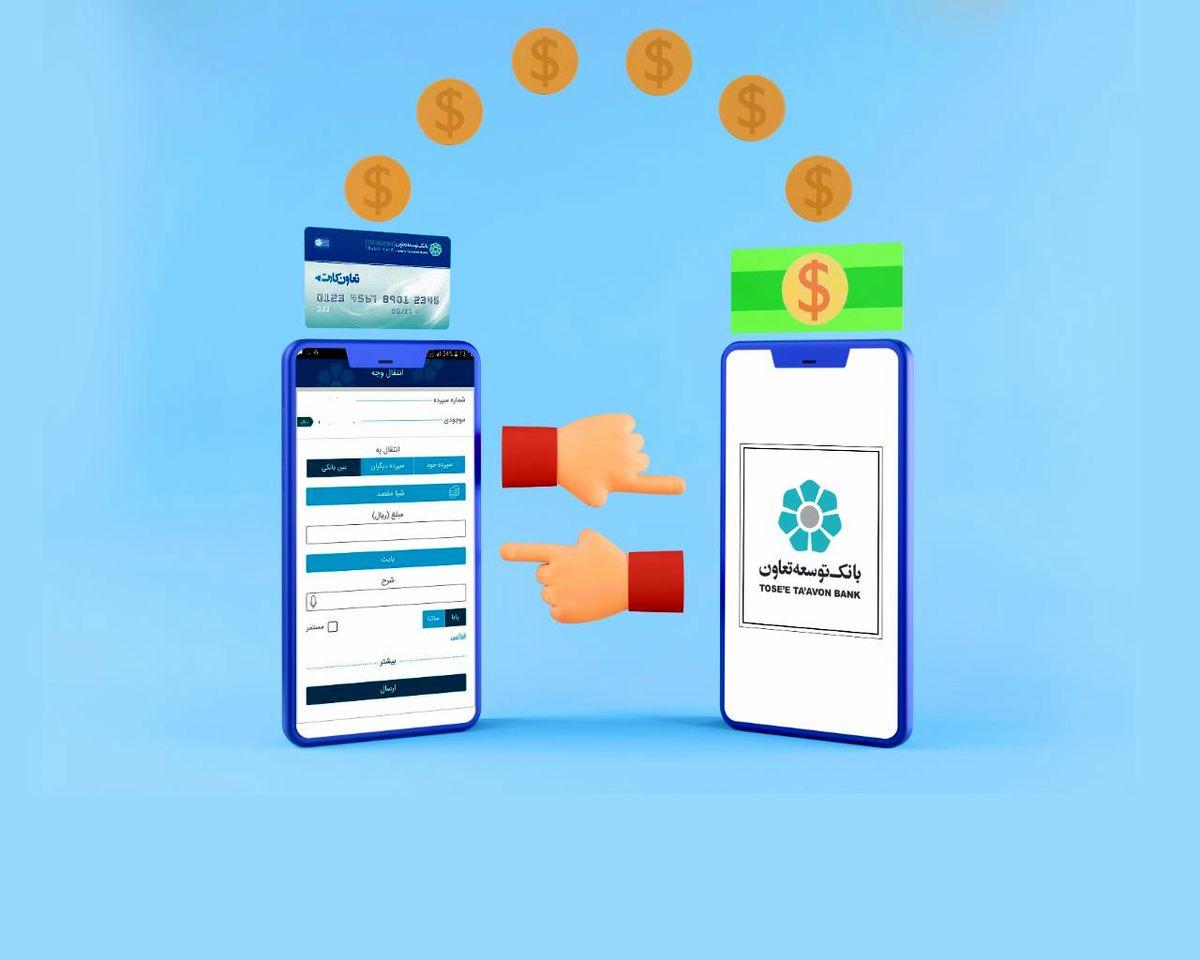 اعلام ساعت کاری سامانه ساتنا و پایا در بانک توسعه تعاون همزمان با کلیه شبکه بانکی