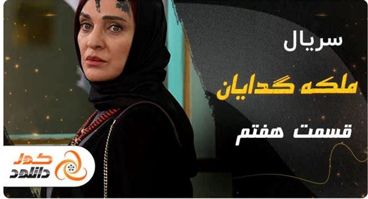 دانلود قسمت هفتم ملکه گدایان + خلاصه داستان
