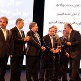 تقدیر از کارکنان برتر بیمه ایران در بیست وششمین همایش بیمه و توسعه