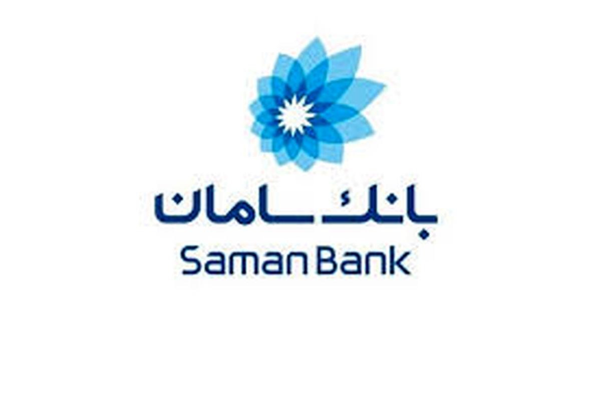معرفی خدمات بانک سامان در بیست وهشتمین نمایشگاه مواد شوینده و سلولزی