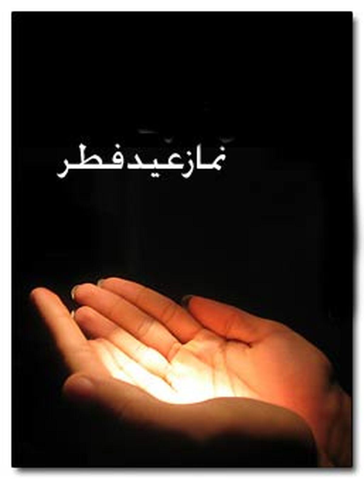 طریقه برگزاری نماز عیدفطر امسال