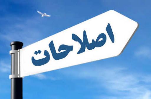 لیست  اصلاحطلبان برای انتخابات منتشر شد + اسامی