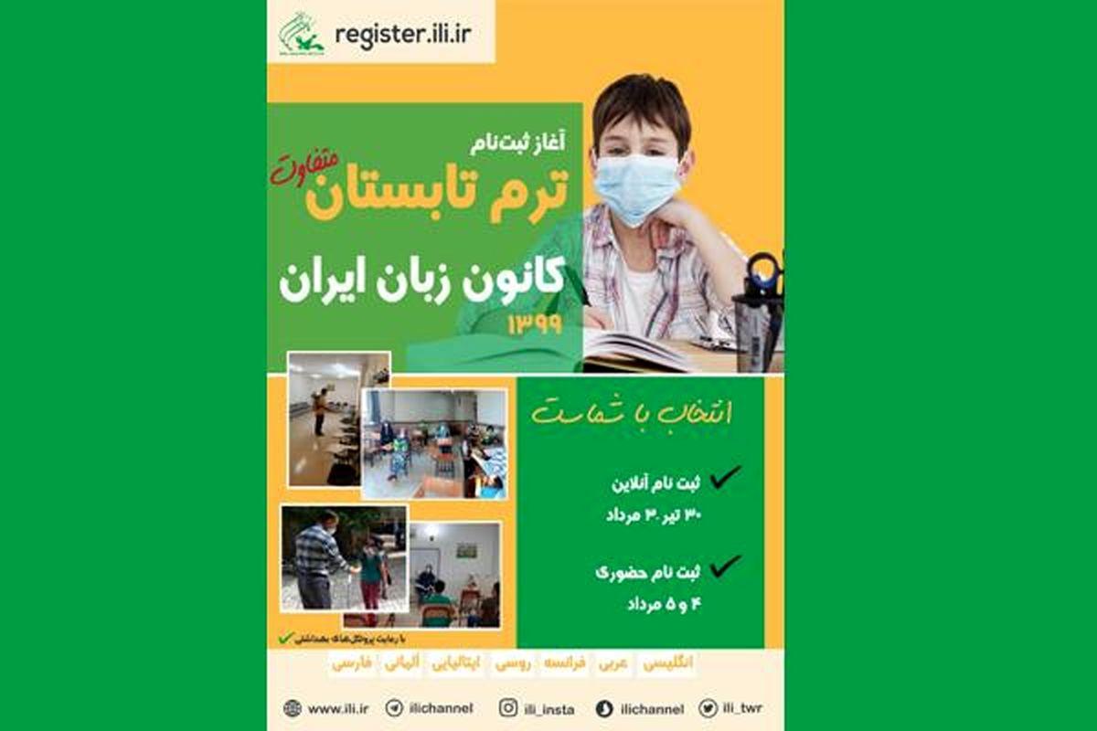 ۳۰ تیرماه، آغاز ثبتنام ترم تابستان ۱۳۹۹ کانون زبان ایران
