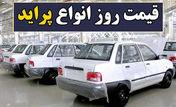 کاهش قیمت پراید | هجوم خریداران به بازار خودرو