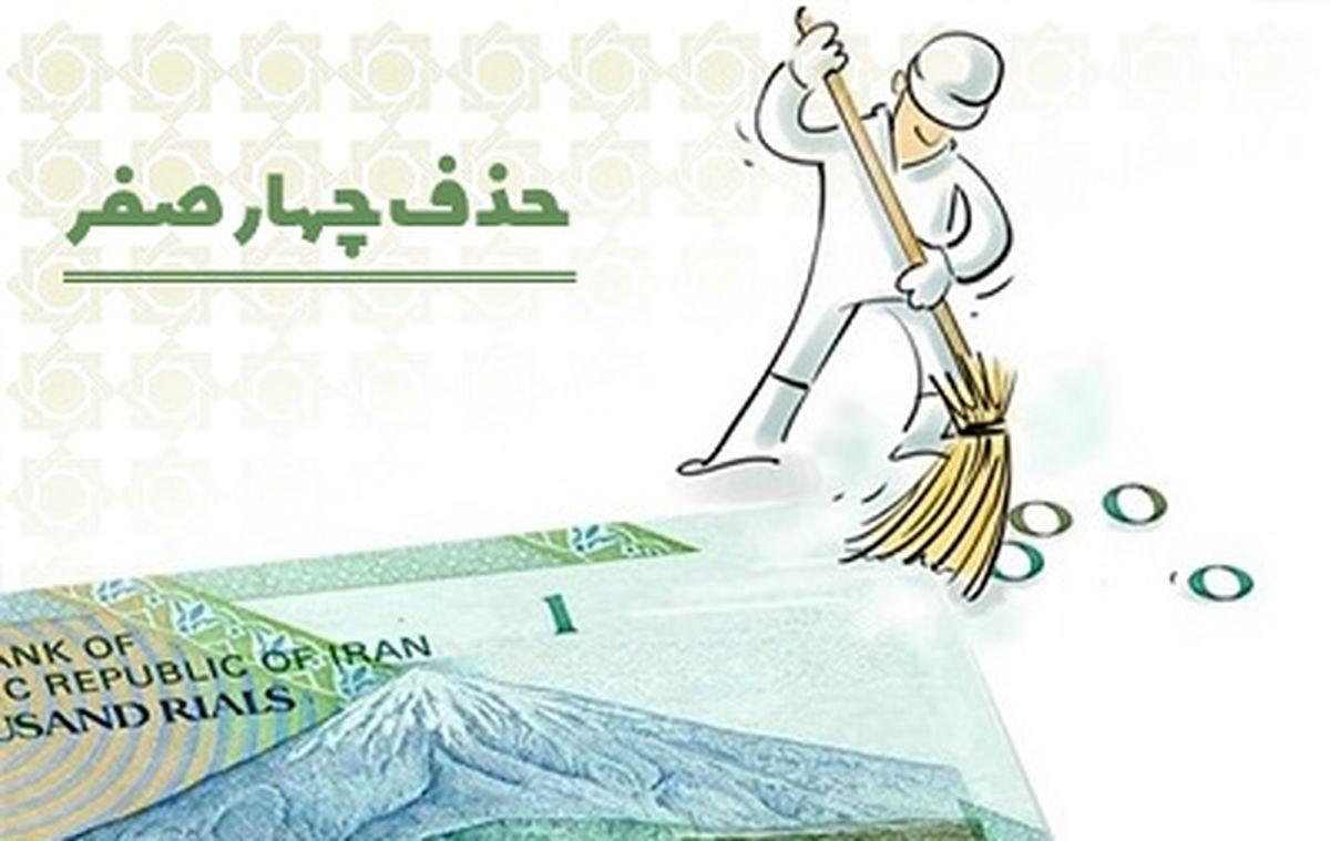 لایحه اصلاح ماده یک قانون پولی و بانکی کشور (حذف چهار صفر از واحد پول ملی)