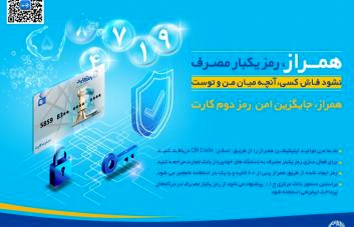 مشتریان بانک تجارت از رمز های پویا استفاده کنند