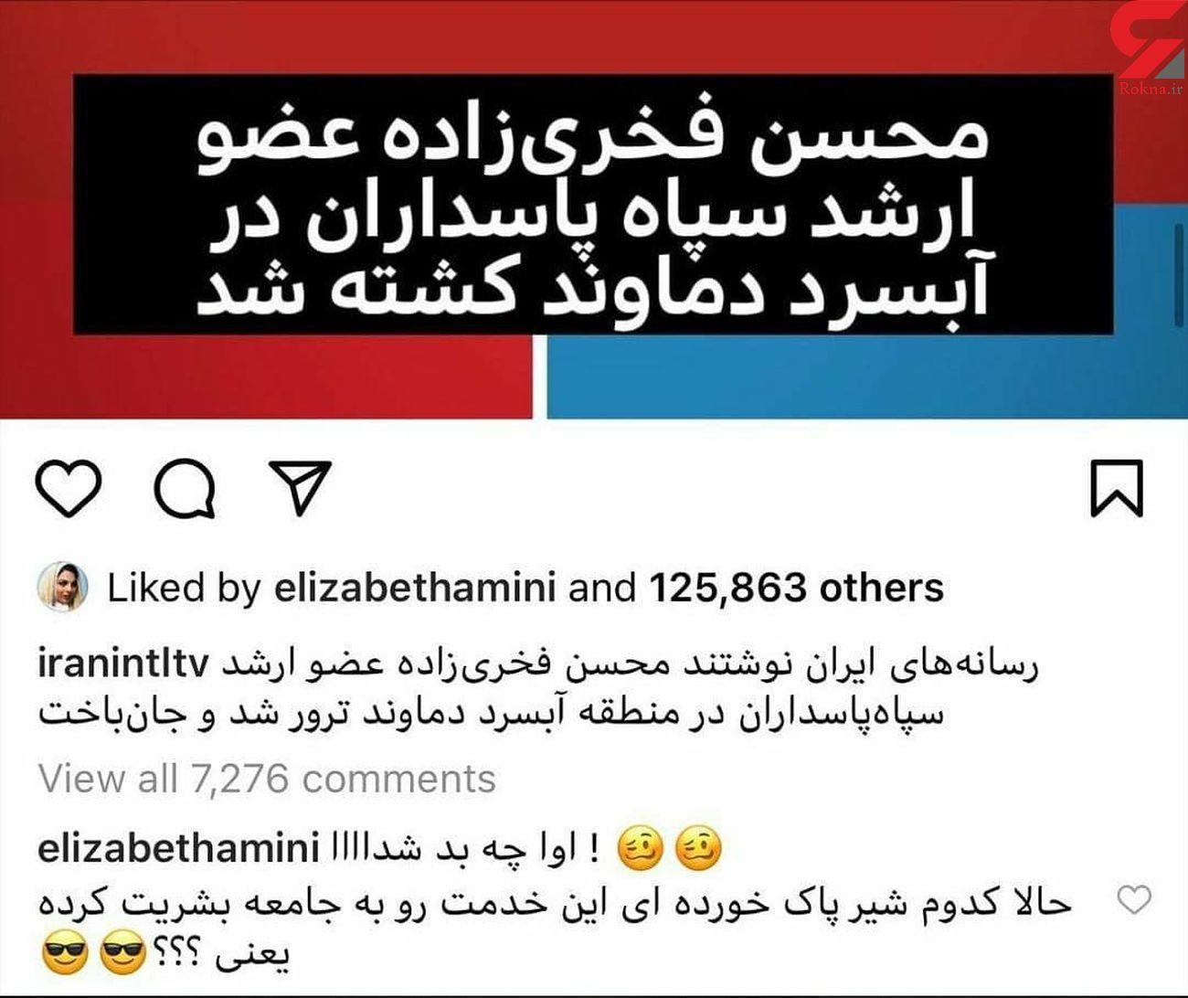 توهین وقیحانه بازیگر زن به شهادت محسن فخری زاده اینستاگرام را منفجر کرد + عکس