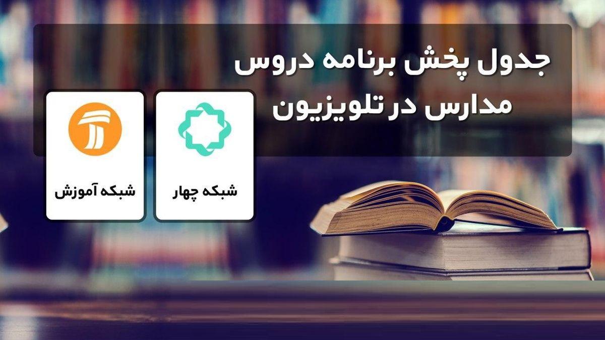 جدول پخش مدرسه تلویزیونی یکشنبه هفتم اردیبهشت+جزئیات