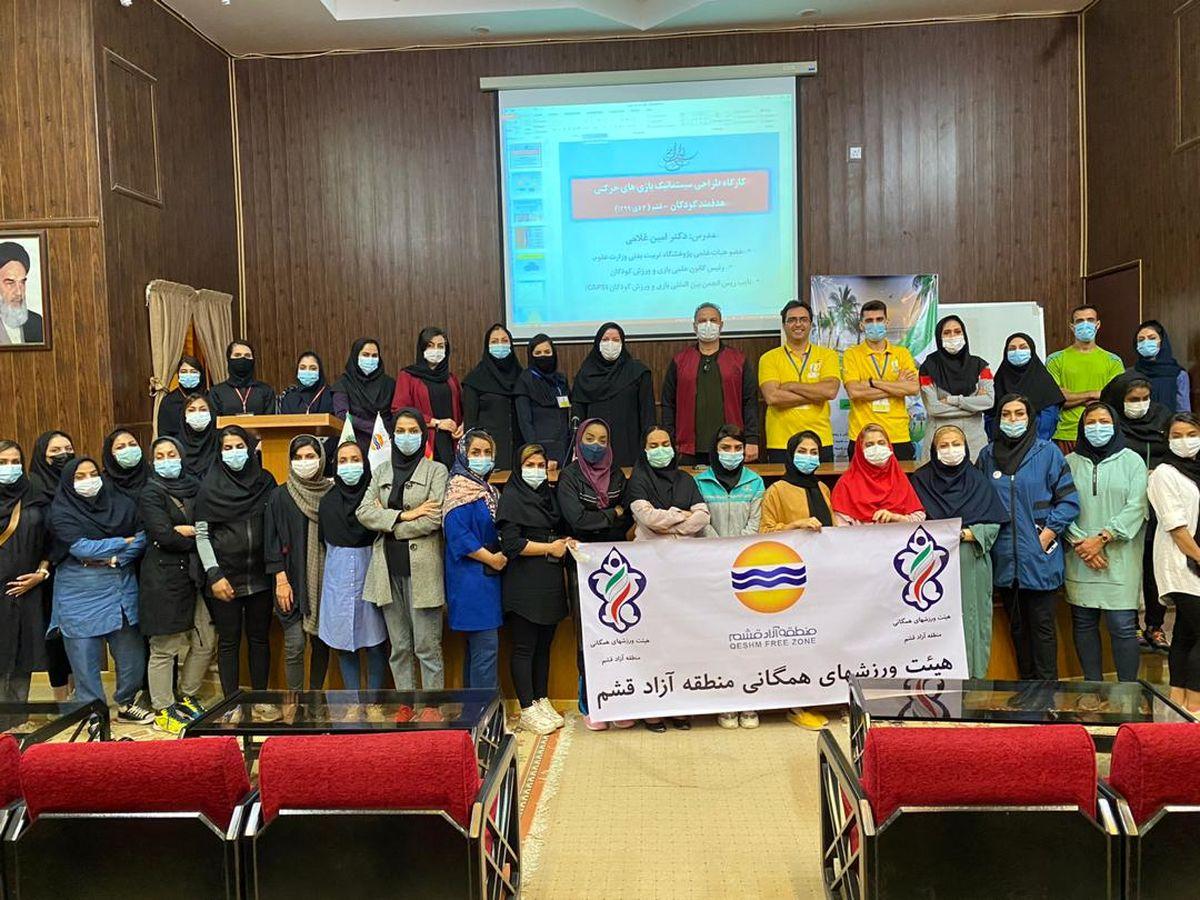 برگزاری اولین کارگاه ملی طراحی بازی های حرکتی کودکان در قشم