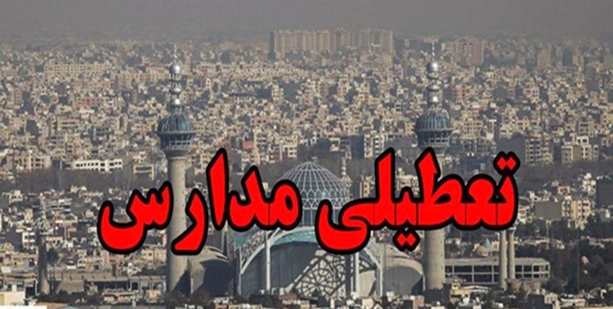همه مدارس شهر تهران تا آخر هفته تعطیل است