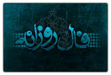 فال روزانه شنبه 25 خرداد 98 + فال حافظ و فال روز تولد 98/3/25