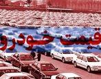 قیمت روز خودرو یکشنبه 2 خرداد + جدول