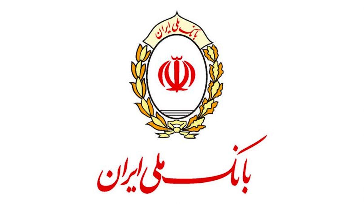 بانک ملی ایران یاری رسان نیازمندان