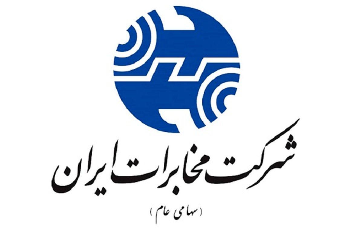 تضعیف شرکت مخابرات ایران ، تضعیف حوزه ictکشور است