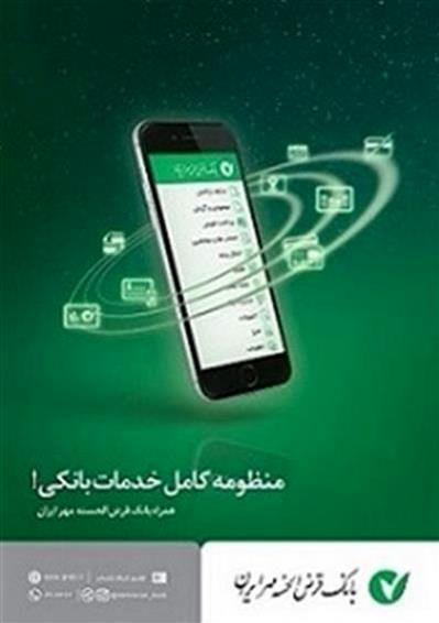 انتشار نسخه جدید همراه بانک مهرایران برای گوشیهای ios در اپ استور ایرانی