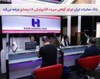 بانک صادرات ایران اوراق گواهی سپرده الکترونیکی ١٨درصدی عرضه میکند