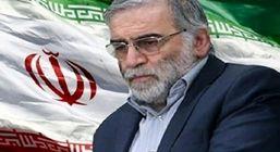 پیام تسلیت بورس تهران به مناسبت شهادت دکتر فخری زاده