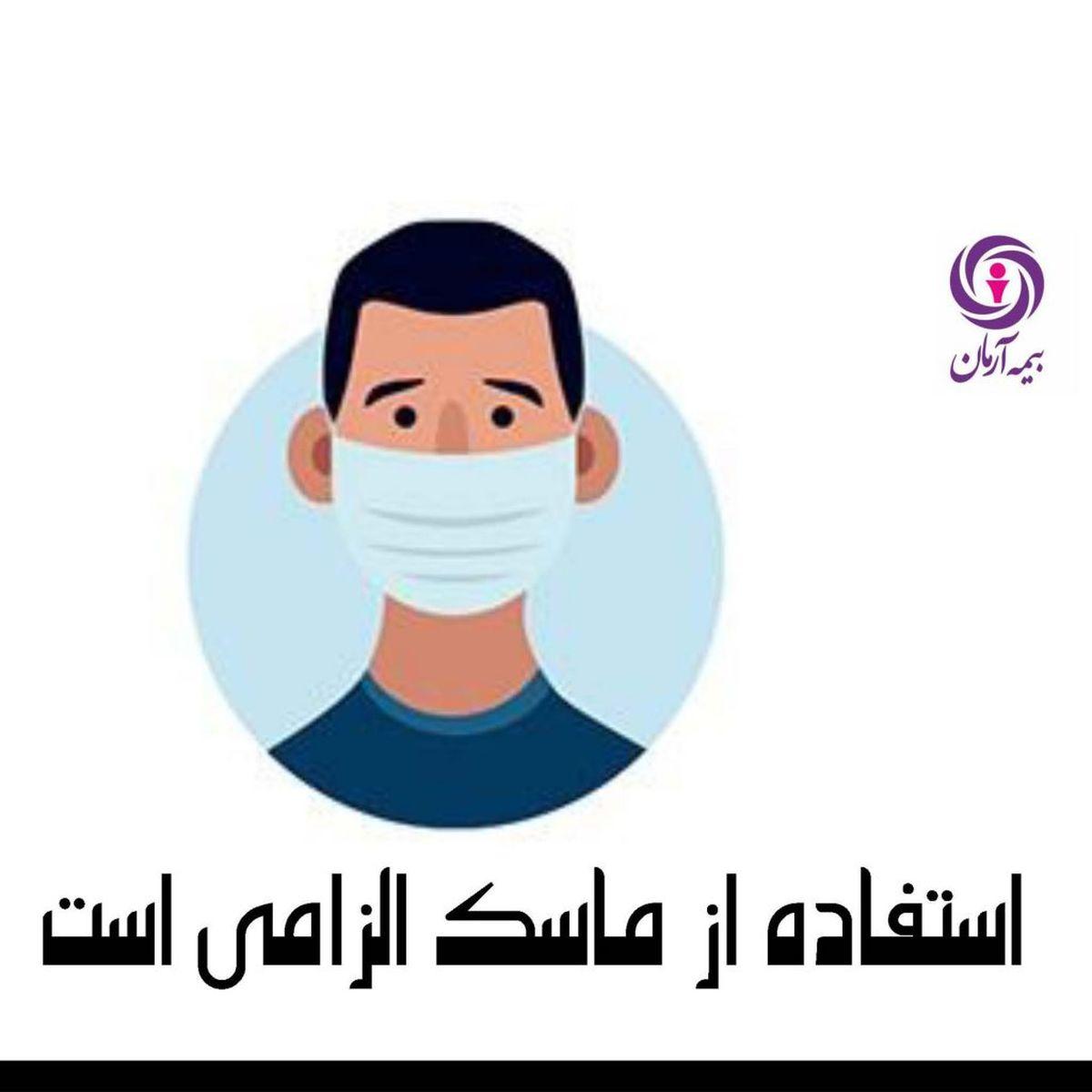 الزام استفاده از ماسک در بیمه آرمان
