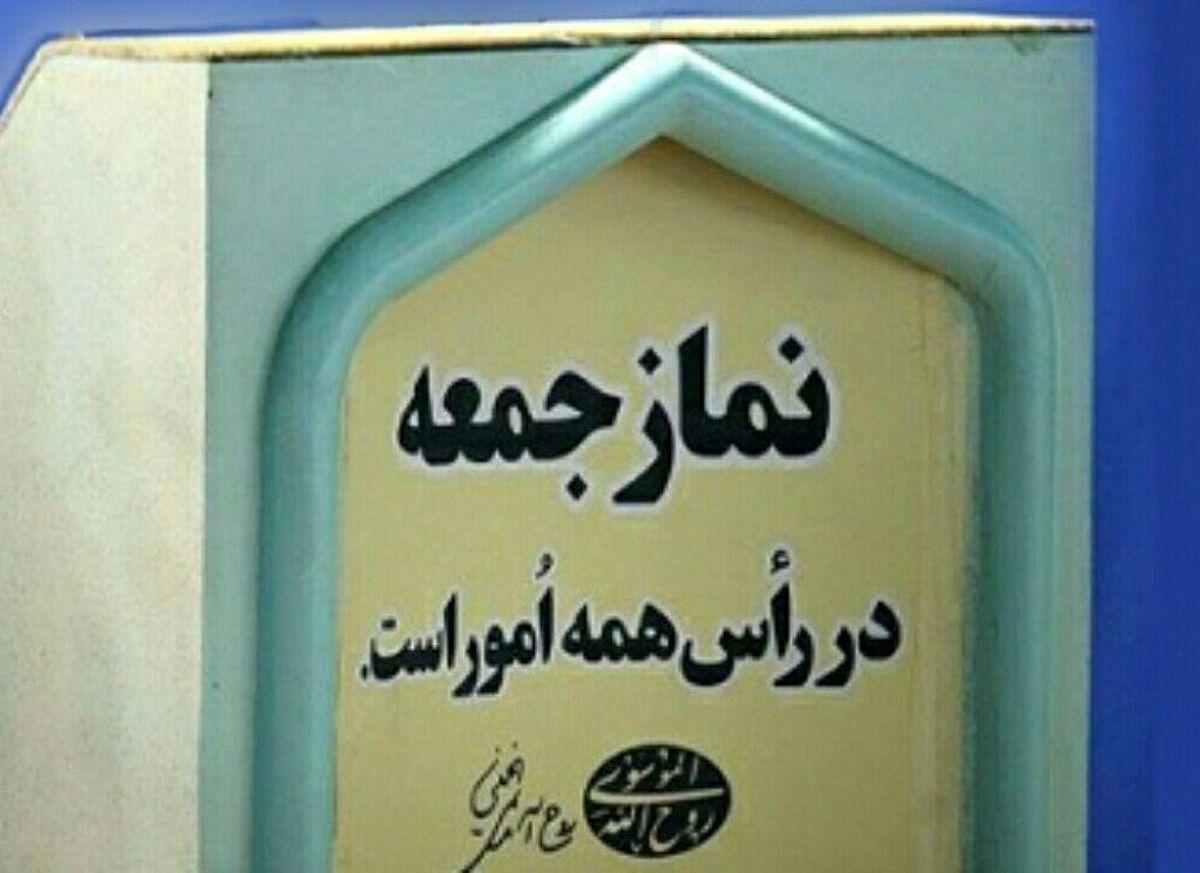 زمان برگزاری نماز جمعه تهران اعلام شد