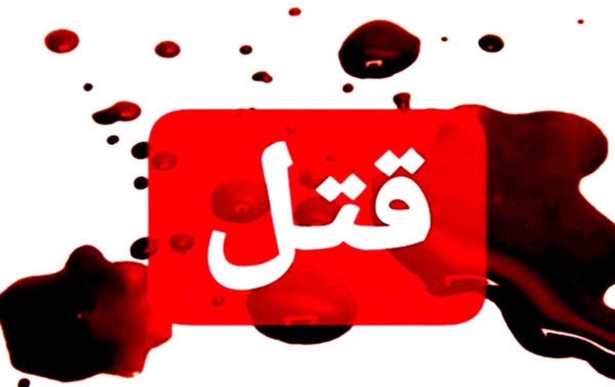 قتل خواهر و بردار به علت تقسیم ارث
