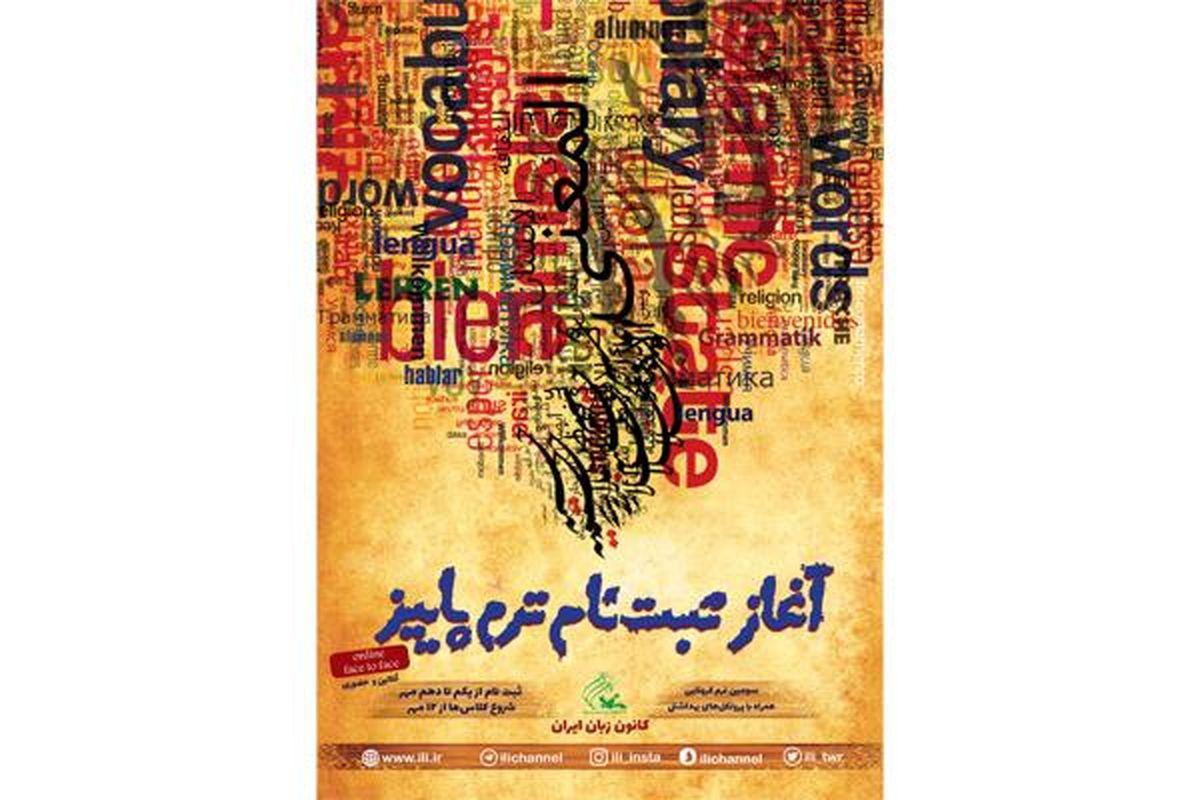 یکم مهرماه، آغاز ثبتنام اینترنتی ترم پاییز کانون زبان ایران