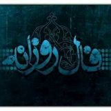 فال روزانه سه شنبه 6 خرداد 99 + فال حافظ و فال روز تولد 99/03/06