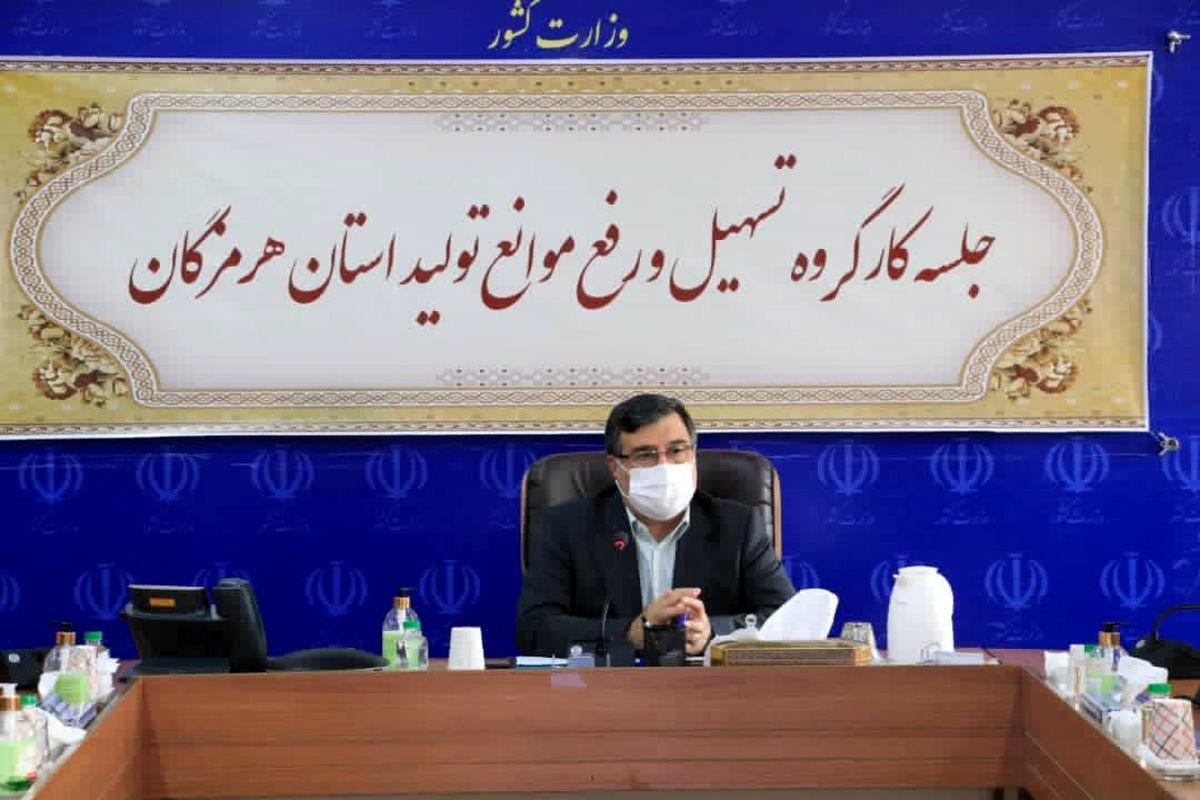 جلسه کارگروه تسهیل و رفع موانع تولید استان هرمزگان