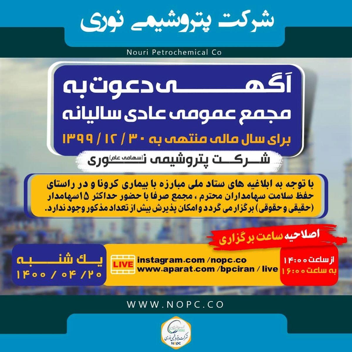 مجمع عمومی پتروشیمی نوری امروز برگزار میشود