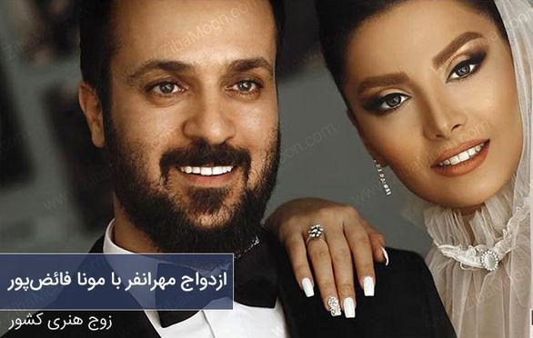 احمد مهرانفر + بیوگرافی و عکس همسرش
